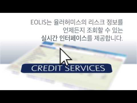[KR] Manage your policy online with Euler Hermes EOLIS