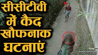 अकेली लड़की का पीछा किया फिर   Shocking Things Caught on CCTV