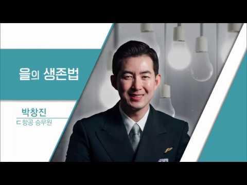 EBS 교육방송 갑(甲)질'의 실체 – 잘난 줄 아는 갑(甲)?
