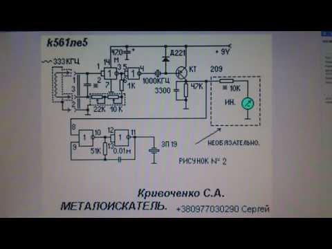 Металлоискатель На К561ла7 И К176ие4