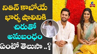Hero Nithin's would be wife Shalini's family association w..