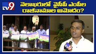 Will get resignations accepted by LS Speaker : YCP MP Mith..