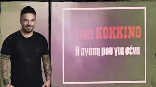 Τριαντάφυλλος - Χτύπησε κόκκινο - Official Lyric Video - Triantafyllos - Xtipise kokkino