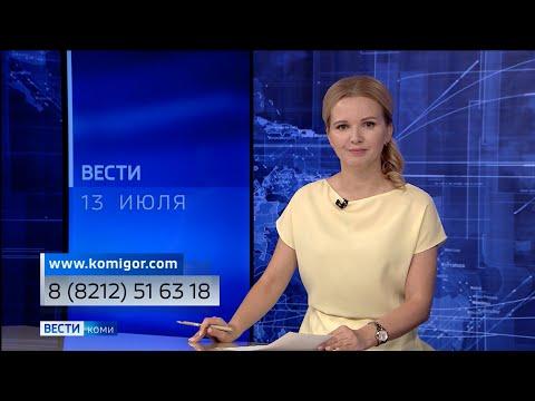 Вести-Коми 13.07.2021