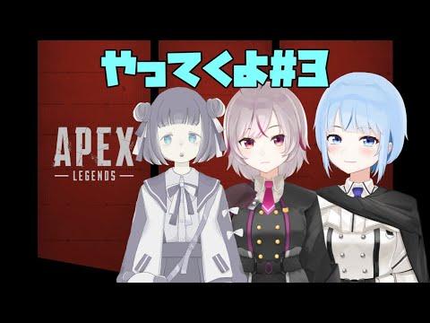 【APEX】ランクするか~ with 七峰ニナ、乃白のの【白瀬スイナ / Vtuber】