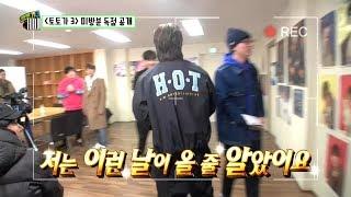 [미방분] 토토가3 H.O.T : 장우혁의 옛 물품 공개 - 다 못보여줘 아쉬워