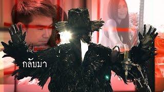 [Full MV] กลับมา (Ost.ชะนีผีผลัก)   หน้ากากอีกาดำ The Mask Singer