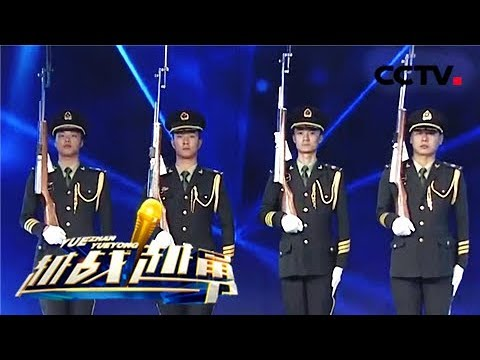 《越战越勇》 20180124 中国天团原三军仪仗队班长现场演绎阅兵风采   CCTV综艺