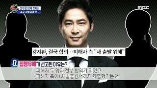[HOT] Kang Ji-hwan, a rape charge, 섹션 TV 20191205