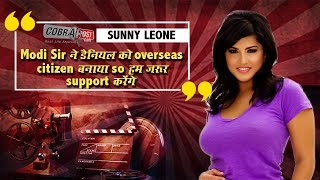 Operation Karaoke!: Cobra Post exposes Sunny Leone & h..