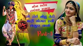 GEETA RABARI || DJ ટાઇગર રાસડા || Part-3 || Non-stop Jukebox 2018 || Rona Ser Ma