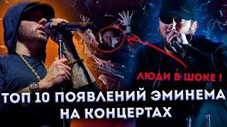 10 Неожиданных появлений Eminem'a и реакции людей на концертах