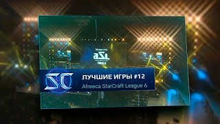 Лучшие матчи StarCraft: Remastered #12: ASL 6, Ro4: Last (T) vs EffOrt (Z)