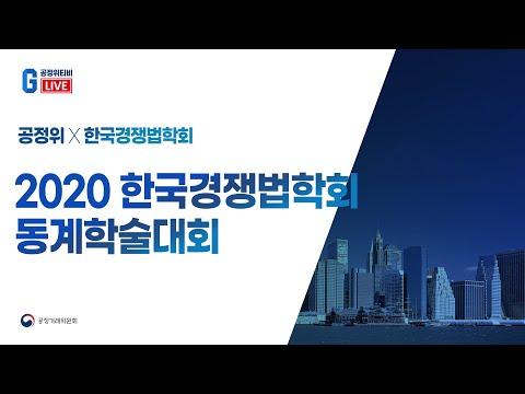 [LIVE 생중계] 2020 공정거래위원회 x 한국경쟁법학회 동계학술대회
