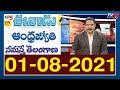 Today News Paper Main Headlines | 1st August 2021 | TV5 News Digital