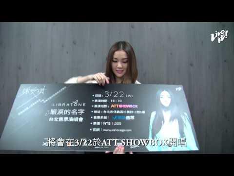 謝安琪 「眼淚的名字」台北售票演唱會 宣傳短片