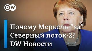 """Как Меркель """"Газпром"""""""