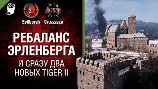 Ребаланс Эрленберга и СРАЗУ ДВА новых Tiger II - Танконовости №164 - Будь готов!