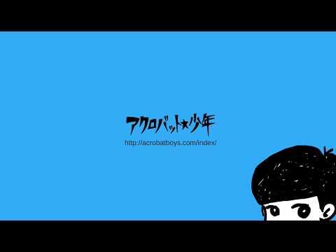 アクロバット★少年シングルトレーラー