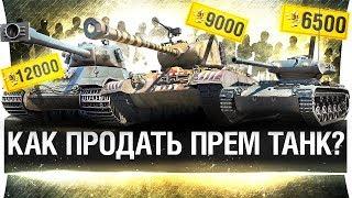 ТОРГОВАЯ ПЛОЩАДКА В WoT - Продай свой танк