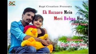 Ek Hazaaron Me Meri Behna Hai - Cover by Me! - MP3HAYNHAT COM