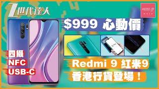 Redmi 9 紅米9   四攝 NFC USB-C 插頭你Buy唔Buy?