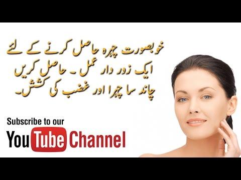 Wazifa For Beauty of Face - چہرے کی خوبصورتی کا عمل