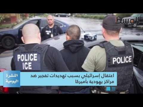 النشرة المسائية لصحيفة الوسط البحرينية ليوم الخميس 32 مارس