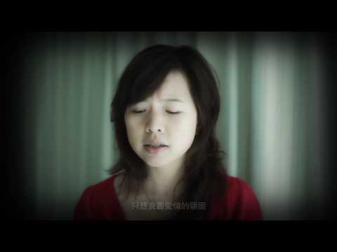 不想結束 DIY 自製 MV (HD)