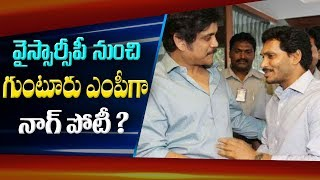 Tollywood Actor Akkineni Nagarjuna Meets YS Jagan Mohan Reddy At Lotus Pond | ABN Telugu