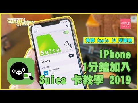 iPhone 1分鐘加入 Suica 卡教學 2019!免轉 Apple ID 所屬地!