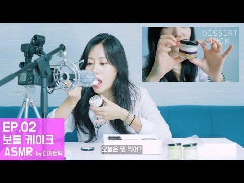 [독특한ASMR] EP2 보틀케이크 ASMRㅣ 달콤한데 간편하기까지! 얼려먹으면 개꿀ㅋㅋㅋ [ 디저트픽 ]