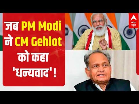 When PM Modi thanked Rajasthan CM Ashok Gehlot