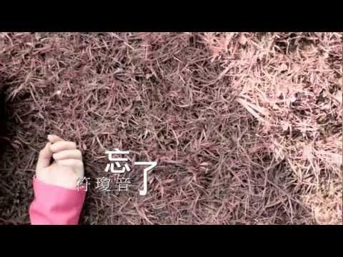 【首播】符瓊音「忘了」MV完整版
