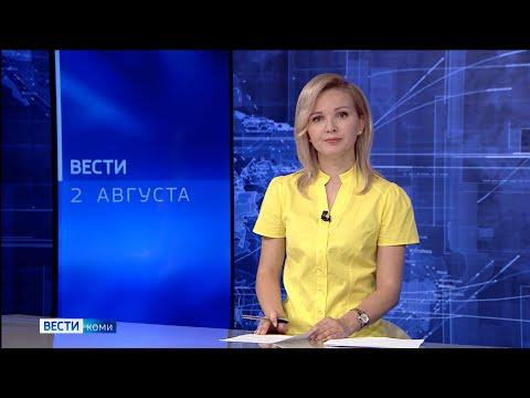 Вести-Коми 02.08.2021