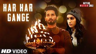 Har Har Gange – Arijit Singh – Batti Gul Meter Chalu Video HD