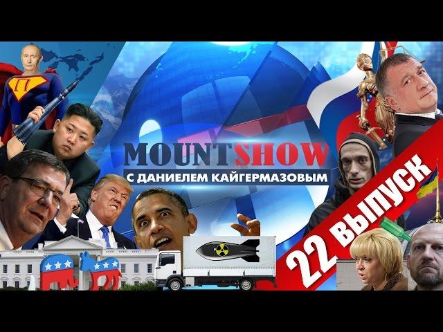 Mount Show (вып. 22) – Обамка пугает республиканцев Путиным