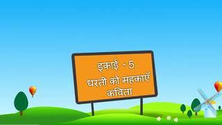 hindi std 6 Videos - Playxem com