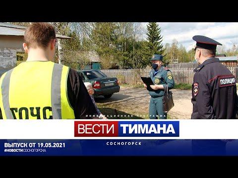 ✳ Вести Тимана. Сосногорск | 19.05.2021