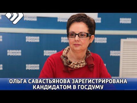 Ольга Савастьянова зарегистрирована в качестве кандидата от «ЕДИНОЙ РОССИИ» на думских выборах