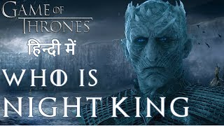 Who is Night King - Explained in Hindi