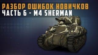 World of Tanks разбор ошибок новичков выпуск 6 - m4 sherman