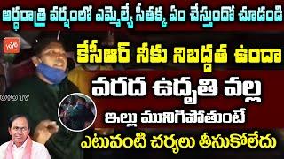 Congress MLA Seethakka statements on Godavari floods in Mu..