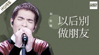[ 纯享版 ] 萧敬腾《以后别做朋友》《梦想的声音》第10期 20170101 /浙江卫视官方HD/