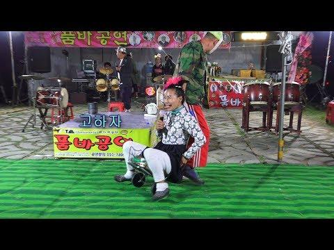 품바고하자 - 메들리의 여왕 최고급 대형세단의 특별한 등장 ㅎㅎ (2018, 성주 생명문화축제공연)