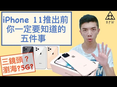 iPhone 11發表前一定要知道的五件事《BPW Tech #12》(5 things you should know before iPhone 11 release)