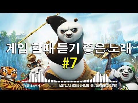 롤 매드무비 브금 - 게임 할때 듣기 좋은 노래 #7 - 노래모음