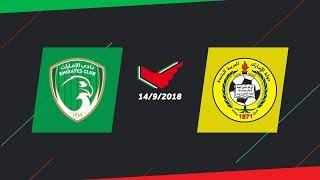 ملخص مباراة اتحاد كلباء 2-0 الإمارات - دوري الخليج العربي 2018/2019 ...