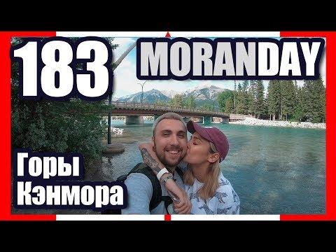 🇨🇦 Moran Day 183 — Горы Кэнмора