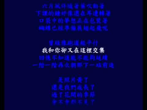 竹東高中101年畢業歌-3  畢幕